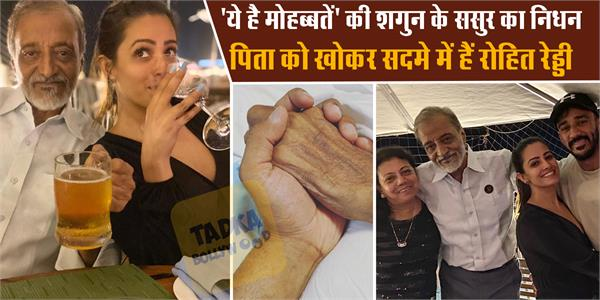 anita hassanandani father in law passes away actress share emotional note
