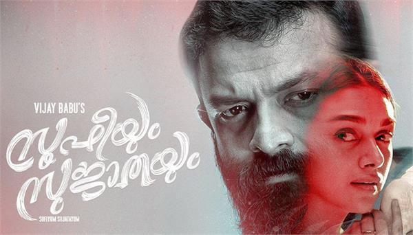 trailer of aditi rao hydari film sufiyan sujatayam released today