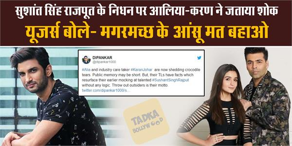 karan and alia condolence message on sushant death netizens says they are fake