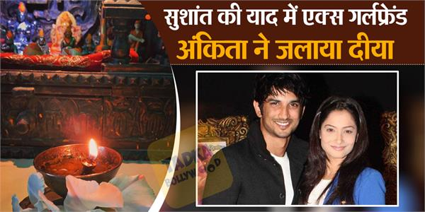 ankiita remember ex boyfriend sushant on his one month death anniversary