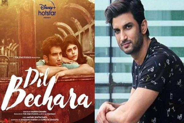 sushant singh rajput was very excited for his film dil bechara