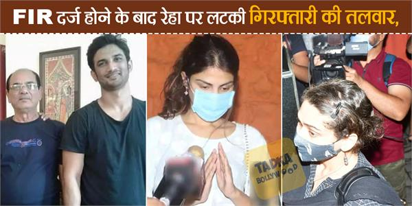 rhea chakraborty can apply for anticipatory bail in sushant suicide case