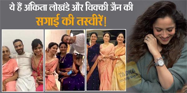 pavitra rishta fame ankita lokhande and vicky jain engagement ceremony pictures