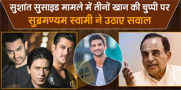 subramanian question silence of three biggest khan on sushant suicide case
