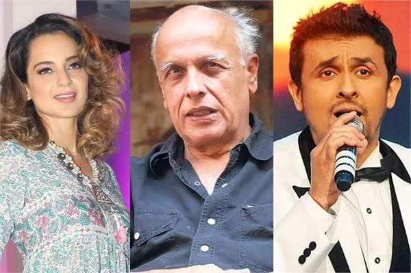 sonu nigam believe in kangana ranaut allegations against mahesh bhatt