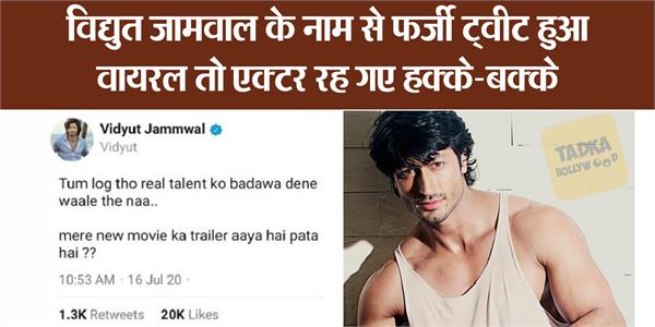 vidyut jammwal surprised to see his name fake tweet