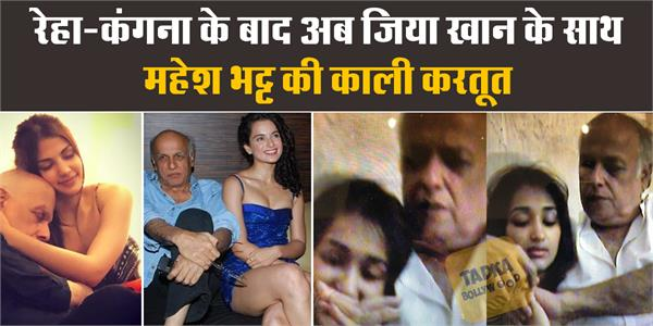 mahesh bhatt video viral with late actress jiah khan