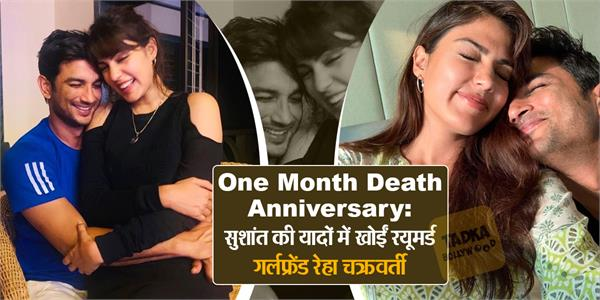 rhea share heartfelt note for sushant on the actor one month death anniversary