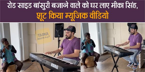 mika singh new video with street guy naushad ali who plays flute