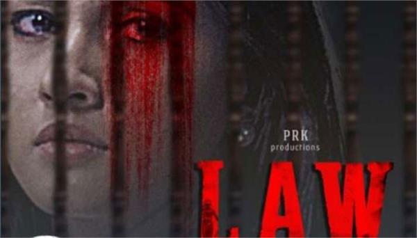 ragini chandran upcoming movie law trailer will release today