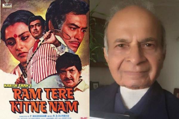 ram tere kitne naam director harish shah is mo more