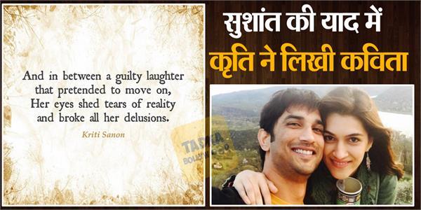 1 month of sushant death kriti wrote emotional poem