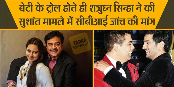 shatrughan in favour of cbi investigation and angry on karan johar