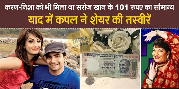 saroj khan gave 101 rupees to karan nisha in nach baliye couple shared photos