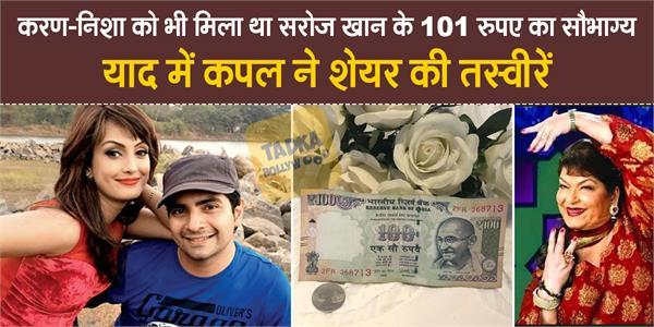 करण-निशा को भी मिला था सरोज खान के 101 रुपए का सौभाग्य, 'नच बलिए' में कपल का डांस देख इम्प्रेस हुईं थी कोरियग्राफर