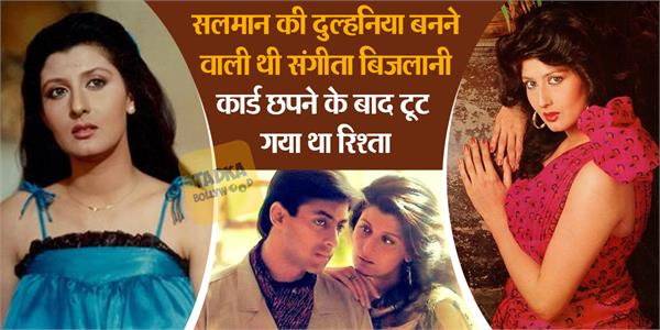 on sangeeta bijlani birthday know her love story