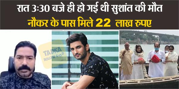 sushant friend said actor was murdered in night and servant has 22 lakh rupees