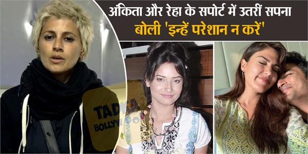 sapna bhavnani comes in support of ankita and rhea trolling in sushant case
