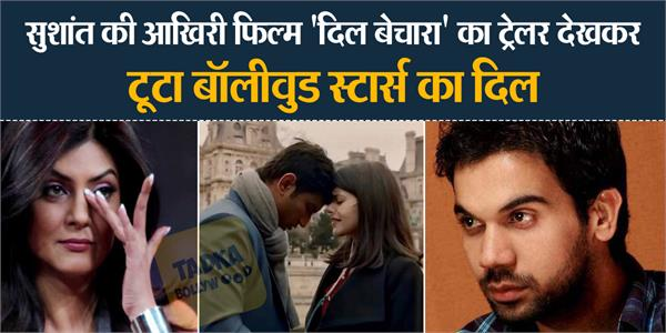 sushant singh rajput dil bechara trailer out star pay tribute to late actor