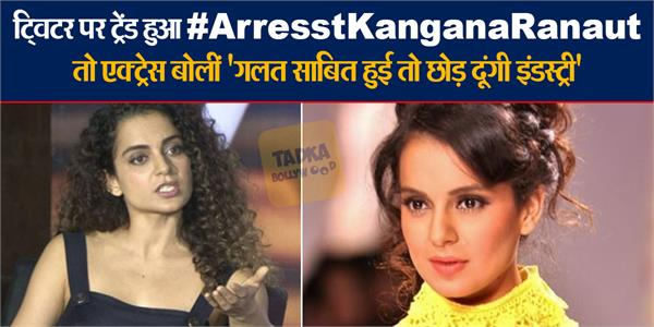 kangana ranaut reacts when users demand for arresting actress