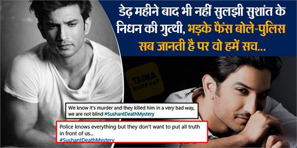 sushant singh rajput fans displeasure with the mumbai polices investigation