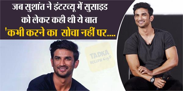 when sushant singh rajput talks about suicide in an interview