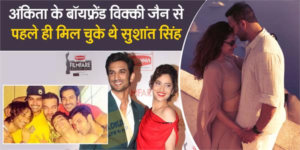 sushant singh rajput and ankita lokhande boyfriend vicky jain picture viral