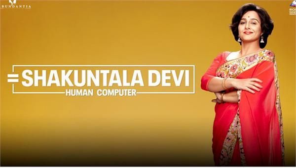 अमेजन प्राइम वीडियो पर 31 जुलाई 2020 को रिलीज होगी बहुप्रतीक्षित बायोपिक शकुंतला देवी!