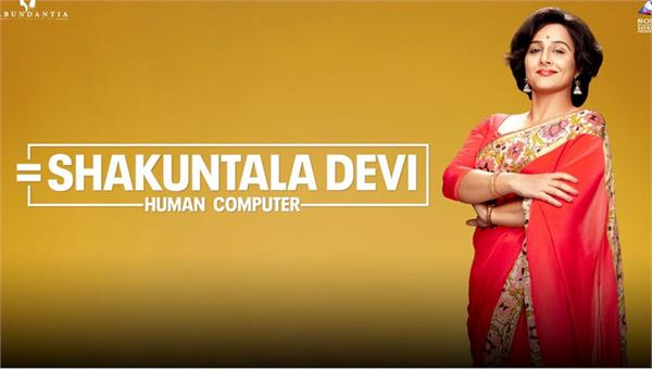 vidya balan starrer biopic shakuntala devi release date announced