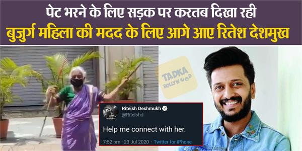 riteish deshmukh comes forword for help for warrior aaji