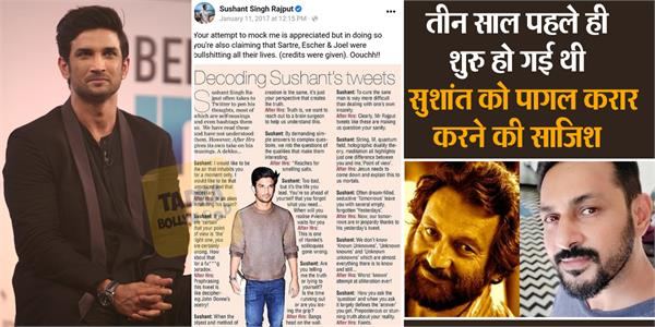 apurva share screenshot of sushant reply to article questioning his sanity