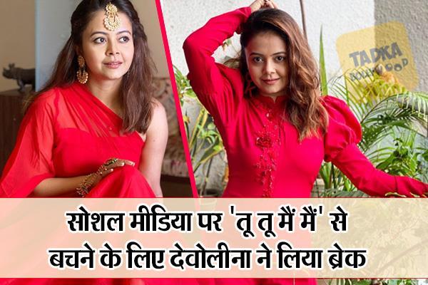 devoleena bhattacharjee takes break from social media