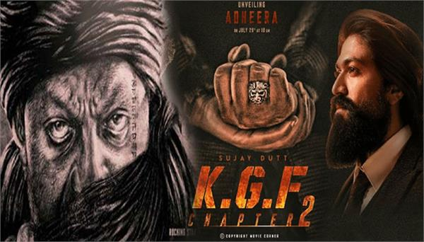 adheera look will see kgf 2 on sanjay dutt birthday