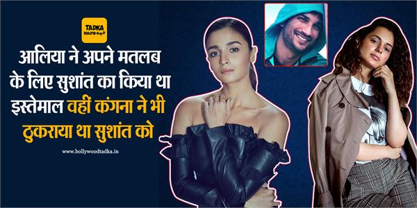 kangana alia and these actresses denied working with sushant singh rajput