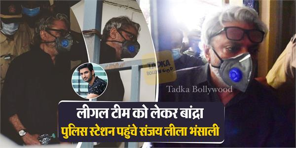 sushant suicide sanjay leela bhansali at bandra police station with his team