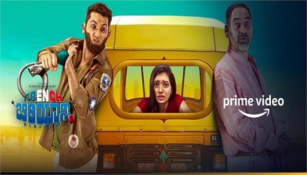 film french biryani gets lots of appreciation on amazon prime video