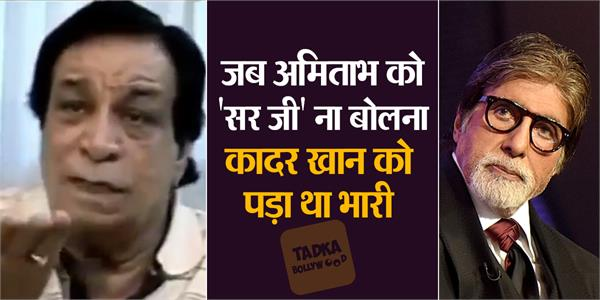 kader khan says he got rid off from movie because did not say sir ji to amitabh