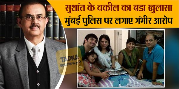 lawyer reveals sushant family warned mumbai police danger of son life