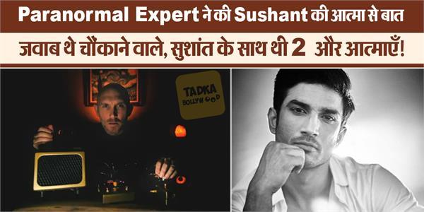 paranormal expert steve huff claims he talks to sushant singh rajput spirit