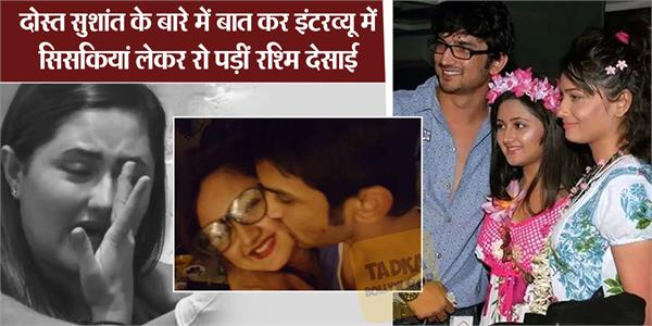 rashami desai cries when she talking about close friend sushant singh rajput