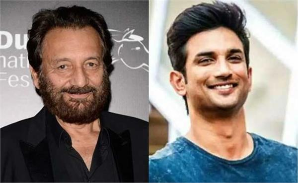 shekhar kapoor emailed his statement to mumbai police in sushant suicide case