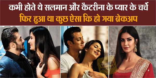 on katrina kaif birthday know why she broke up with salman khan