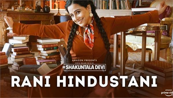 rani hindustani released new song from shakuntala devi