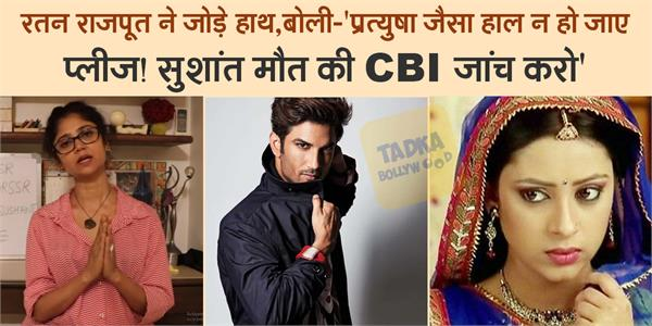 ratan rajput demand cbi enquiry for sushant singh rajput suicide case