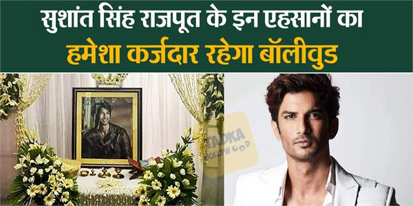 sushant singh rajput 8 favours on bollywood
