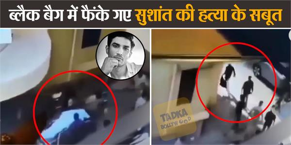shocking video boy getting rid of evidence of sushant death in black bag