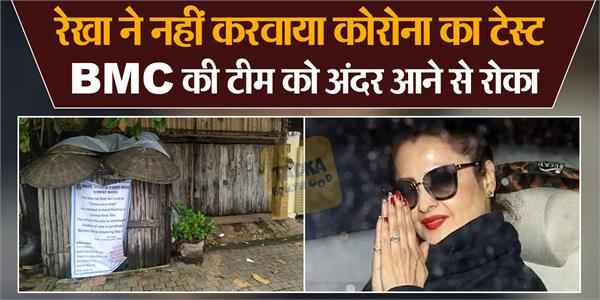 rekha refuse to get covid 19 test bmc not allowed to enter inside her bunglow