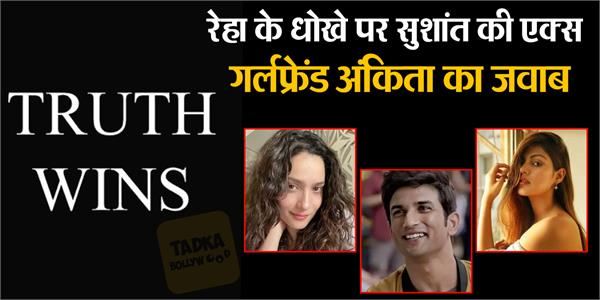 sushant ex girlfriend ankita post after fir against rhea say truth wins