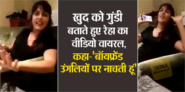 sushant case apun tai hai rhea chakraborty video viral