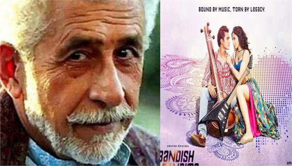 bandish bandits  team watched the first two episodesnaseeruddin shah house